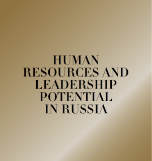 HR and leadership potential in Russia, FRC